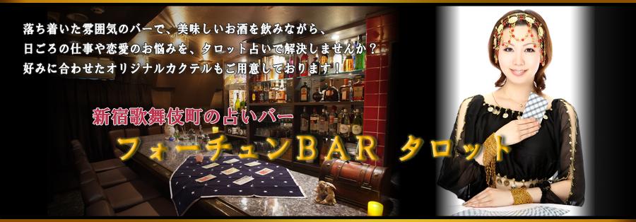 落ち着いた雰囲気のバーで、美味しいお酒を飲みながら、日ごろの仕事や恋愛のお悩みを、タロット占いで解決しませんか?好みに合わせたオリジナルカクテルもご用意しております!新宿歌舞伎町の占いバー&ボディジュエリーサロン フォーチュンBAR タロット