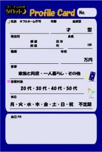 プロフィールカード登録用
