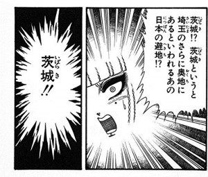 翔んで埼玉01