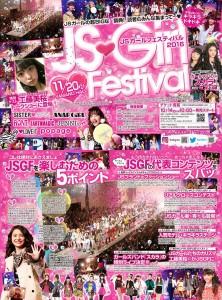 JSGF2016